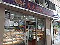 HK SYP 西營盤 Sai Ying Pun 德輔道西 Des Voeux Road West yellow shop 天天烘焙 Daily Bread Bakery August 2020 SS2 01.jpg
