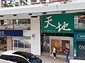 HK Tram 92 view 灣仔 Wan Chai 莊士敦道 Johnston Road October 2019 SS2 08.jpg