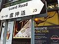 HK Wan Chai Luard Road sign restaurant evening Nov-2012.JPG