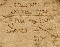 Hatran inscription at the Shrine of Hatra.jpg