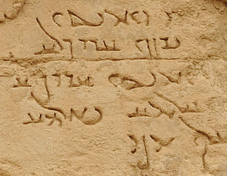 Hatran alphabet - Image: Hatran inscription at the Shrine of Hatra