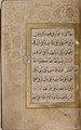 Hizb (Litany) of An-Nawawi MET sf1975-192-1-3r.jpg