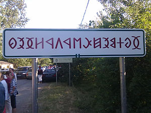 Hódmezővásárhely - City limit sign written in Old Hungarian script