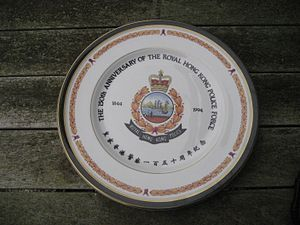Hong Kong Police Force - Plate Royal Worcester Fine Bone China. 150th Anniversary of the Royal Hong Kong Police Force, 1844-1994.