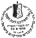 Israel Commemorative Cancel 1956 The Order of Working Sr. Citizens.jpg