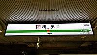 JREast-Keiyo-line-JE01-Tokyo-station-sign-20170824-180942.jpg