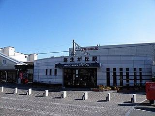 Yayoigaoka Station Railway station in Tosu, Saga Prefecture, Japan