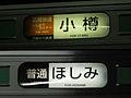 JR Hokkaido 721 Rollsign.jpg