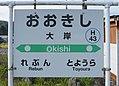 JR Muroran-Main-Line Ōkishi Station-name signboard.jpg