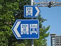 Japanese Road Sign 118-3 and 118-4 (Ease the Limit of GVW and Height).jpg
