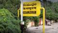 Kesamudram railway board.png