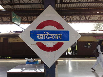 Khandeshwar railway station - Image: Khandeshwar Station Platformboard
