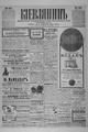Kievlyanin 1905 103.pdf