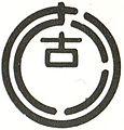 Koga-town Fukuoka chapter.jpg