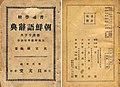 Korean dictionary1925.jpg