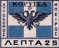 Korytsa.Postage.Stamp.1914.Northern.Epirus.png