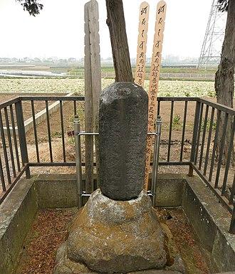 Kunisada Chūji - Kunisada Chūji's grave in Isesaki.