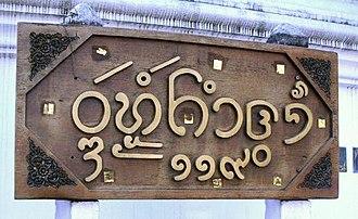 Thaification - Image: Lanna cm 2