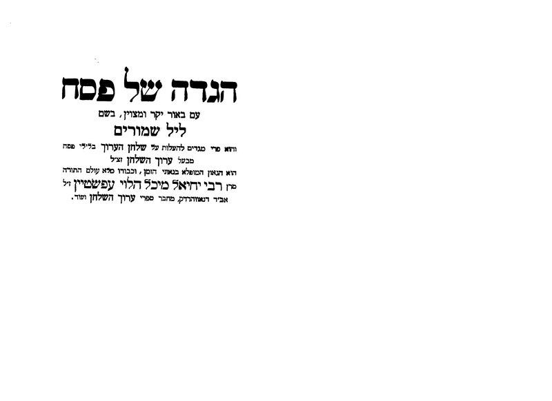 File:Leil Shimurim.djvu