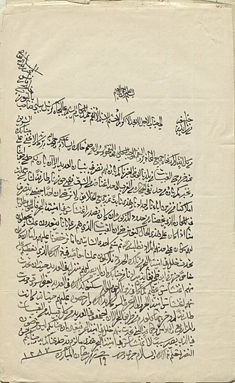 Khawr al Udayd - Letter in Arabic from Sheikh Zayed to Lewis Pelly, dated 19 Ramadhan 1287 (13 December 1870), regarding the recent resettlement of Khawr al Udayd by the Al Kubaisat tribe.
