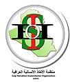 Logo ISHO 2018.jpg