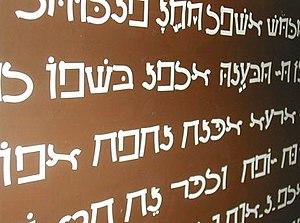 Western Neo-Aramaic - Image: Maaloula 2
