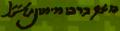 Maimonides signature.png