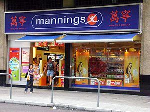 Mannings - A Mannings store in Hong Kong