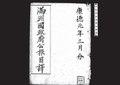 Manshukoku seifu koho-1934-03.pdf