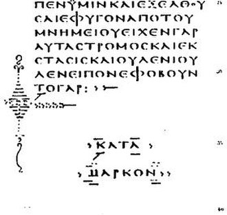 Codex Vaticanus - The end of Mark in Vaticanus contains an empty column after Verse 16:8, possibly suggesting that the scribe was aware of the missing ending. It is the only empty New Testament column in the Codex.