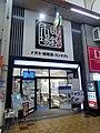 Megane ichiba Osaka Sembayashi store.jpg