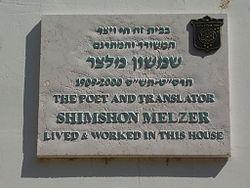 לוחית זיכרון על ביתו של שמשון מלצר ברח' מאנה 19 בתל אביב