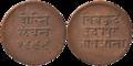 Mewar Chitrakut Udaipur - Half Anna - 1999 BS Copper - Kolkata 2016-06-29 5339-5340.png