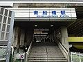 Minami-Funabashi-Sta-N.JPG