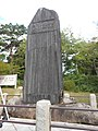 Monument of Shin'enkai. Ise.jpg