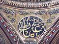 Mosque of Muhammad Ali 138.JPG