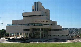 Nazareth Illit - Nazareth Illit city hall