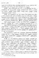 Noeldeke Syrische Grammatik 1 Aufl 133.png