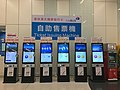 Octopus and Macau Pass machine for buy Hong Kong-Zhuhai-Macau Bridge Shuttle Bus ticket in Macau.jpg