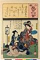 Ogura nazorae hyakunin isshu (Ogura Imitation of the Hundred Poets) (BM 2008,3037.09901 27).jpg