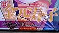 PF28 Hisako Kanemoto talk show poster 20180519.jpg