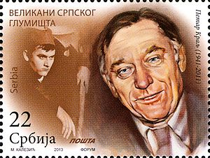 Petar Kralj - Petar Kralj on a 2013 Serbian stamp