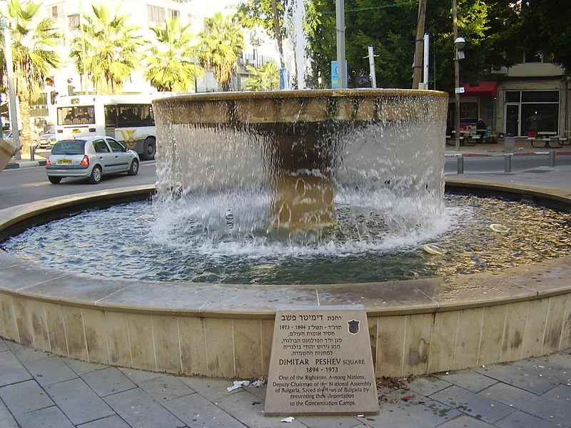 כיכר המזרקה על שם דימיטר פשב ביפו