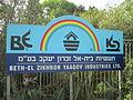 PikiWiki Israel 45290 Beth-El industries in Zikhron Yaakov.JPG