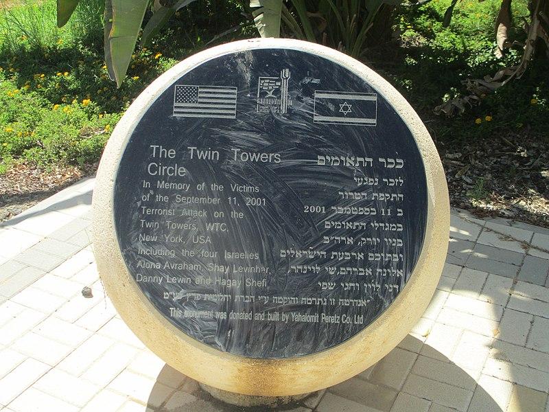 כיכר מגדלי התאומים בבאר שבע
