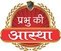 Prabhu Ki Astha.jpg