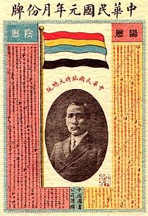 History of the Republic of China - Wikipedia