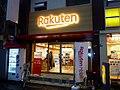 Rakuten Mobile Kyobashi store at night.jpg