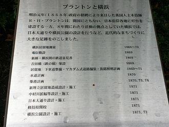 Richard Henry Brunton - Brunton and Yokohama - the plaque next to his statue in Yokohama records all he did for the city.