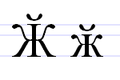 Rumuńska cyrylicka litera DŻ.PNG